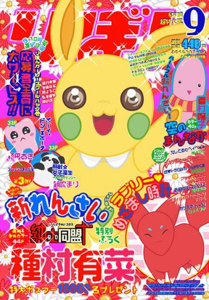 Magazin-Cover.jpg